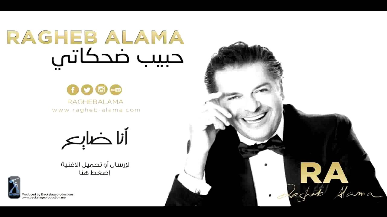 ragheb alama ft askin nur yengi mp3