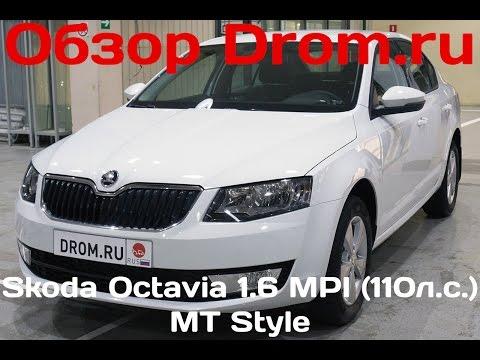 Skoda Octavia 2016 1.6 MPI (110 л.с.) МT Style - видеообзор
