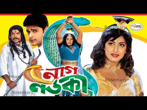Folk Fantasy Bangla Movie I Nag Nortok নাগ নর্তকী I Shilpi,Sajon,Sumaya,Sree Naaz I Rosemary