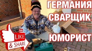 ГЕРМАНИЯ/БУДУЩИЙ СВАРЩИК/Fülldrahtschweißgerät