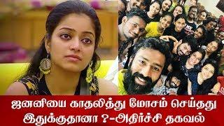 ஜனனியை காதலித்து மோசம் செய்தது இதனால் தான்  - Janani iyer Love Story   Bigg Boss 2 Tamil   Vijay Tv