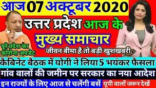 01 October 2020 UP News Today Uttar Pradesh Ki Taja Khabar Mukhya Samachar UP Daily Top10 News Aaj
