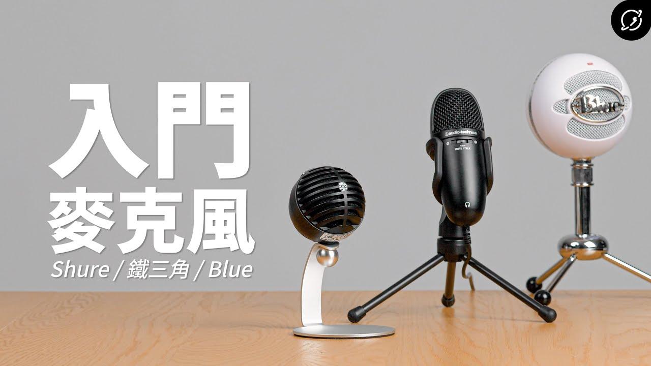 2021年3款Podcast、錄音、直播入門USB麥克風推薦!Blue Snowball / Shure MV5C / 鐵三角 AT9934USB【數位宇宙】