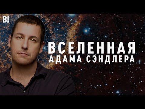 Вселенная Адама Сэндлера