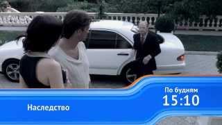 "Телесериал ""Наследство"" по будням в 15.10"