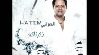 Hatem El Iraqi...Kelmet Ahabak | حاتم العراقي...كلمه احبك