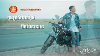 កូនប្រសារប៉ាអូនមិនមែនបងទេ បរិញ្ញា Khmer New Song dailysong