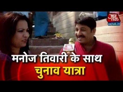Aaj Tak On The Election Trail With Manoj Tiwari