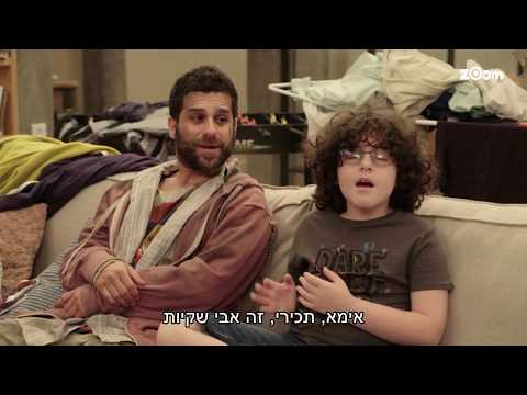 צפוף 2 פרק 5 - הדייר החדש בבית