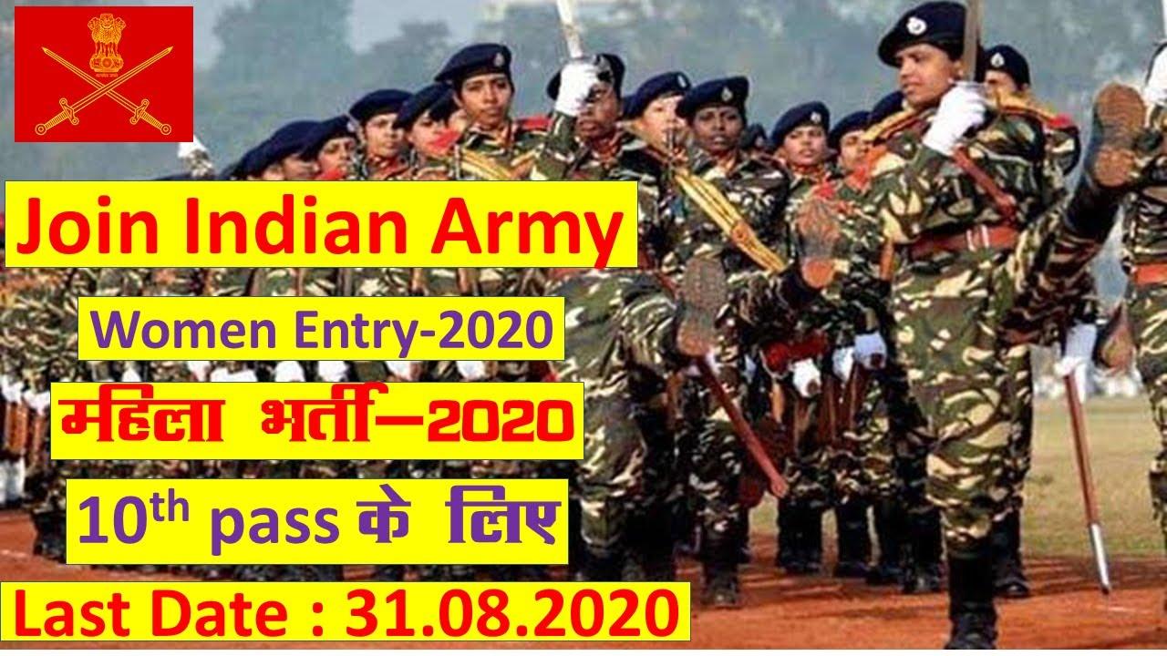 Indian Army में 10th pass महिलाओं की भर्ती | Indian Army 10th pass Women entry 2020 |