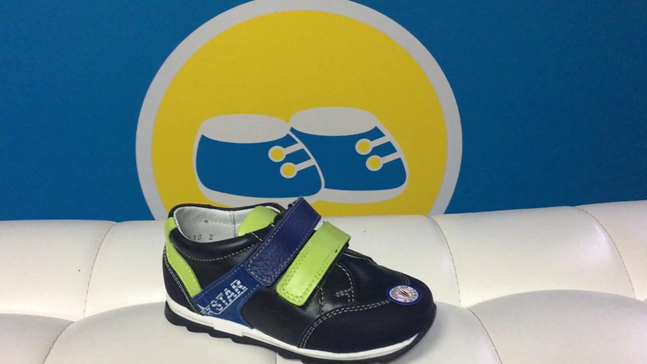 15c3b92f5 Кроссовки Shagovita для мальчика 19СМФ 21133 - Башмачки - интернет-магазин  детской обуви