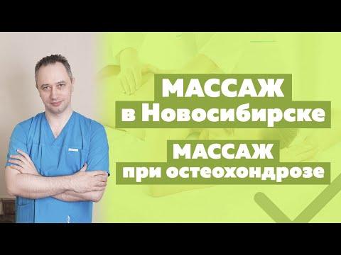 Массаж при остеохондрозе. Массаж в Новосибирске