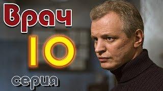 """""""ВРАЧ"""" 10 серия"""