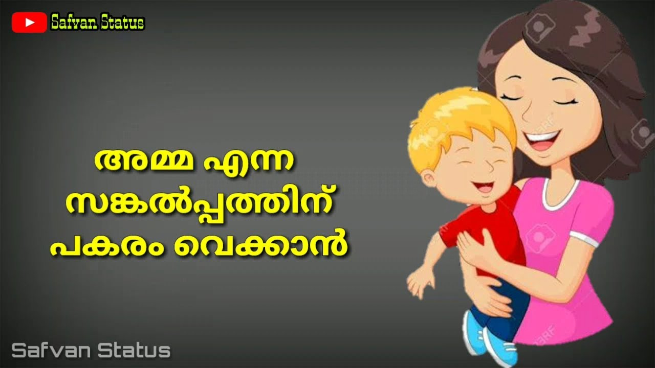 Mother Love Best Dialogues Whatsapp Status Malayalam Youtube
