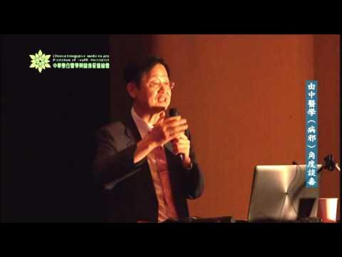 Preview - 2016-06-12 Session 5 由中醫學(病邪)角度談毒 (陳旺全)