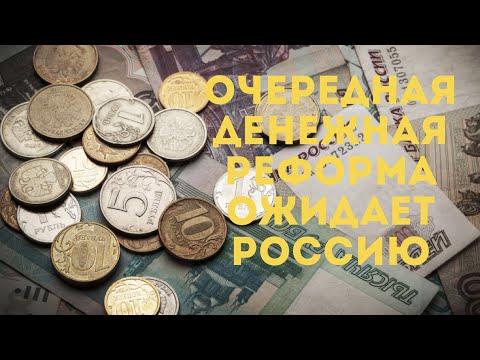 Очередная денежная реформа в России. В России собираются модернизировать рублевые банкноты