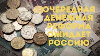 Gambar cover Очередная денежная реформа в России. В России собираются модернизировать рублевые банкноты