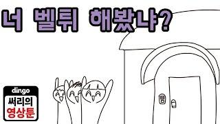 #417 중학생 누나네 벨튀한 썰[써리의 영상툰]