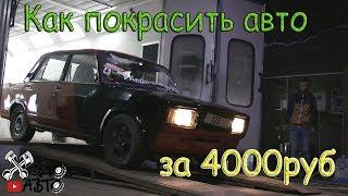 Красим автомобиль за 4000 руб. Проект