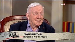 Георгий Штиль. Мой герой