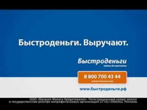 быстроденьги телефон самара шины в кредит в нижнем новгороде