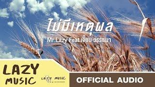 ไม่มีเหตุผล - Mr.Lazy feat.เจี๊ยบ วรรธนา