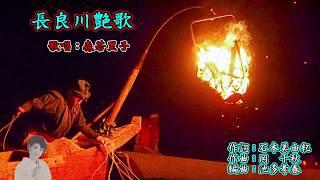 長良川艶歌(五木ひろし)森若里子さん歌唱