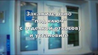 ОКНА ВЕКА - http://oknaweka.ru(Демонстрационный ролик о возможностях компании ОКНА ВЕКА! Сайт http://oknaweka.ru. Производство пластиковых окон..., 2016-01-03T20:14:28.000Z)