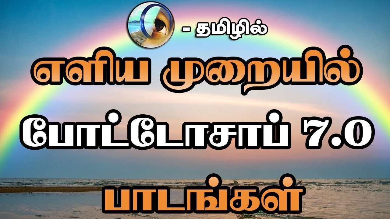 Photoshop tutorial in tamil photoshop training in tamil language.