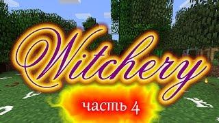 [Обзор][1.7.10] Witchery - Вампиризм - часть 4 - EP101S1