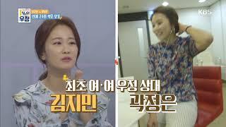 1%의 우정 - 자칭 타칭 연애의 여왕 곽정은과 건어물녀 김지민이 만났다!. 20180414