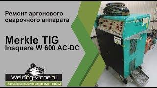 Merkle TIG ta'mirlash W 600 Insquare AC-DC xizmati markazi Tumani-Payvandlash.RF payvandlash mashinalari Ta'mirlash |
