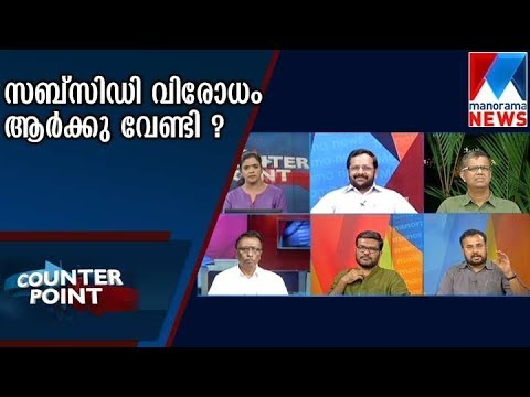 Why government against LPG subsidy ? | Counter point | Manorama News