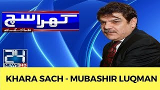 Khara Sach   Mubashiq Lucman   Talk Show 20 June 2018