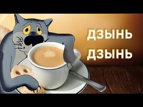 С добрым УТРОМ  и  не ленись не тухни  кофе ждёт тебя на кухне #Мирпоздравлений