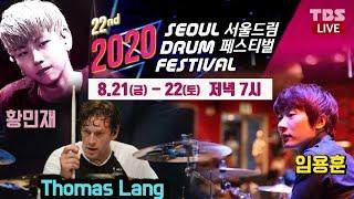 2020 서울드럼페스티벌 온라인 1일차   Seoul …