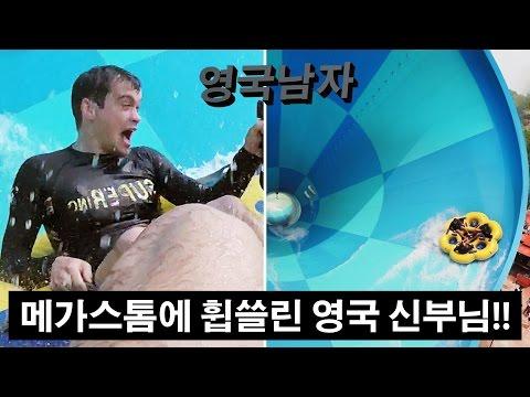 한국 워터파크를 처음 가본 영국 신부님 크리스!!