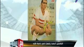 مع شوبير - شوبير : أحمد رفعت.. مسيرة طويلة عنوانها الوفاء thumbnail