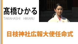 髙橋ひかるがこの度、東京・赤坂の日枝神社の広報大使に就任! 社殿にて...