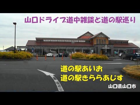 【雑談】【道の駅】【グルメ】山口ドライブ雑談と道の駅巡り