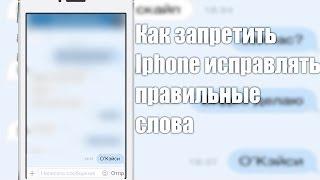 как запретить Iphone исправлять правильные слова?