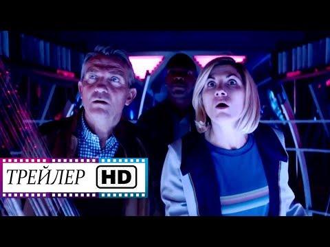 Доктор Кто (12 сезон) — Русский трейлер (Субтитры) HD | Сериал BBC | 2020)