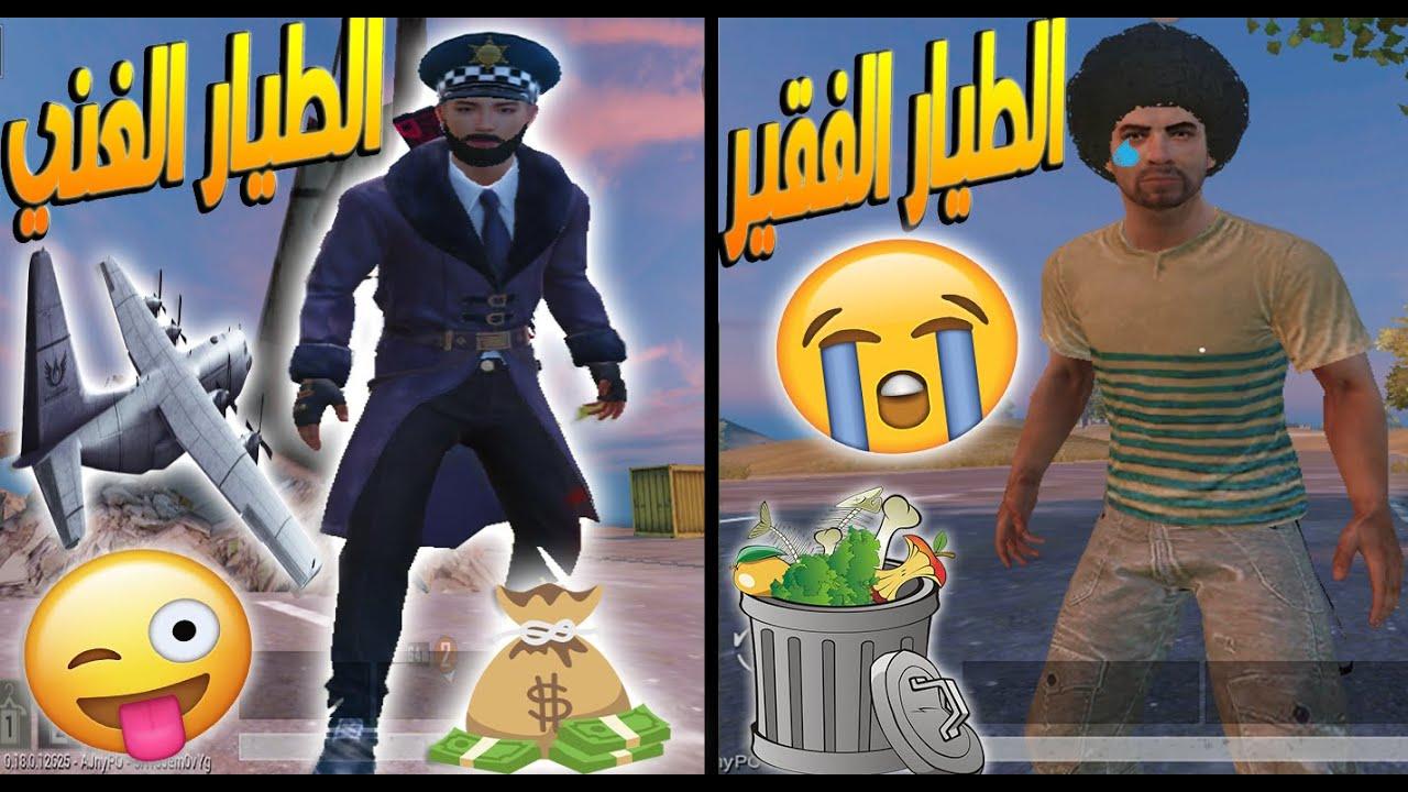 Photo of فلم ببجي موبايل : الطيار الغني و الطيار الفقير !!؟ 😱🔥 – اللعاب الفيديو