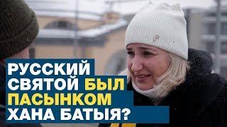 Опрос: Кто такие татаро-монголы и было ли иго?
