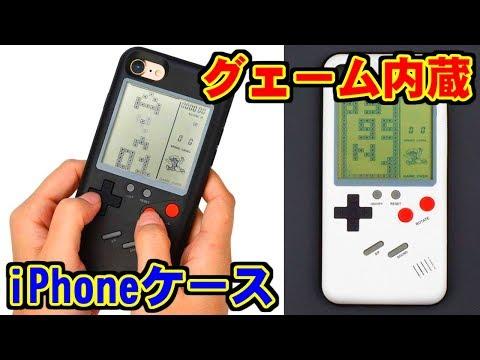 [907円] ゲーム付きiPhoneケース [ゐルかゐらンか]