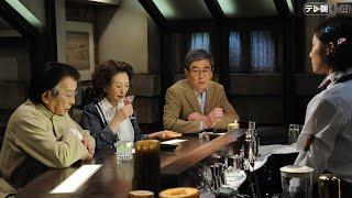 菊村栄(石坂浩二)は運転免許証更新のための高齢者講習を、他の『やす...
