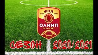 ФНЛ 2020 2021 Обзор 1 го тура