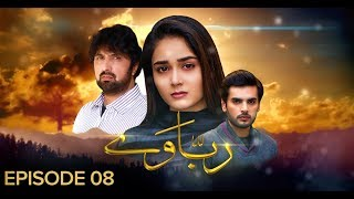 Rabbaway Episode 08 | Pakistani Drama | 13 December 2018 | BOL Entertainment