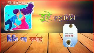 Amar Mon Tor Parai Bangla Whatsapp Status | Sultan The Saviour Bengali Movie Song | Jeet  Mim