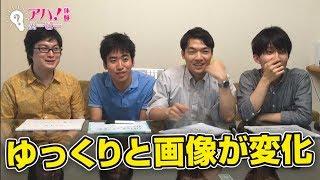 【難しめ】アハ体験あなたは出来る?東大生の頭脳でアハ動画クイズ対決!!
